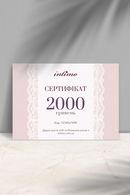Подарочный сертификат Intimo 12729