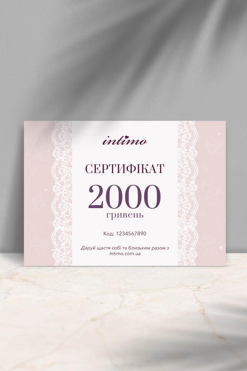 сертификат подарочный магазин женского белья