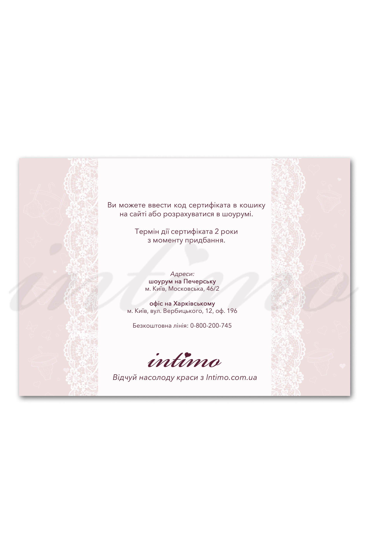 Сертификат подарочный женское белье красное кружевное прозрачное белье